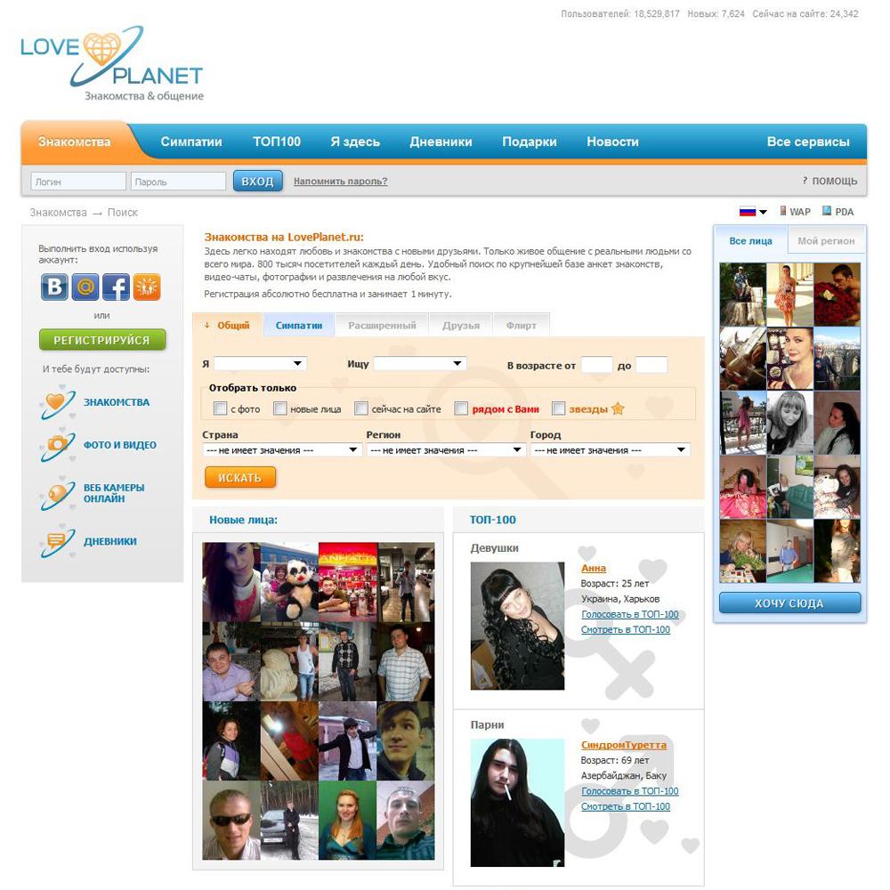сайт знакомств навечно бесплатный регистрация