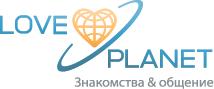лавпланет - знакомства и общение