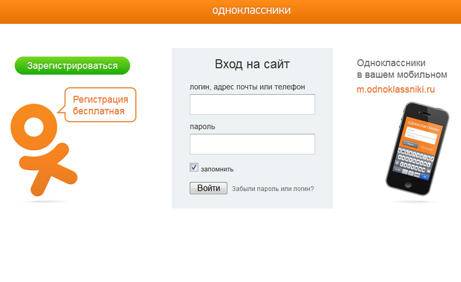 Одноклассники - социальная сеть для общения с друзьями, близкими и всеми, к