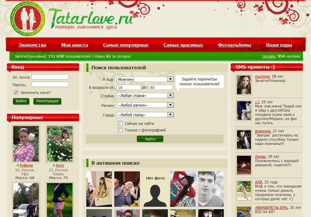 знакомства с татар ру