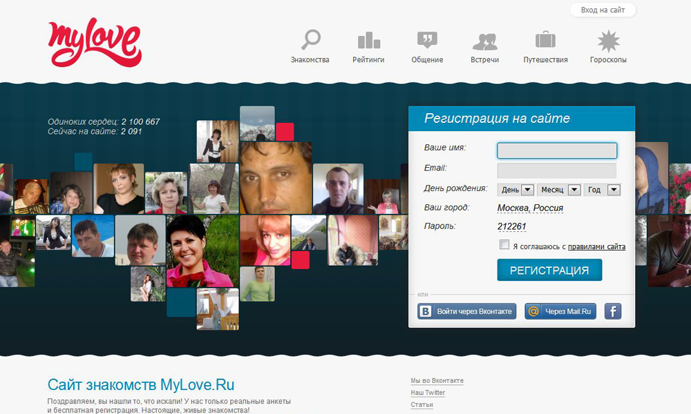 сайт знакомств My Love Ru
